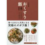 おくすり飯114 1人分だけ、すぐ作れる/大友育美/レシピ