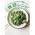 無限レシピ ぜんぶ作って、ぜんぶ食べたい101のレシピ! およそ5分で作れて、かんたん、安い、おいしい! / 大友育美 / レシピ