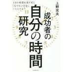 Yahoo!BOOKFANプレミアム成功者の自分の時間研究 1日6時間を取り戻し「なりたい自分」になる方法/上野光夫