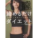 膣締めるだけダイエット くびれと健康がとまらない! / 村田友美子
