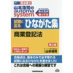 山本浩司のautoma system試験に出るひながた集商業登記法 司法書士/山本浩司