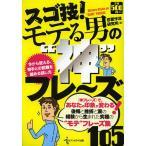 """スゴ技!モテる男の""""神""""フレーズ105/恋愛作法研究所"""