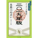 ゲッターズ飯田の五星三心占い2019年版 金 銀の羅針盤