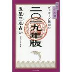 ゲッターズ飯田の五星三心占い2019年版 金 銀のイルカ