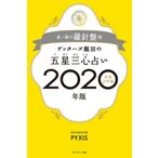 ゲッターズ飯田の五星三心占い 2020年版金/銀の羅針盤座 / ゲッターズ飯田