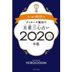 ゲッターズ飯田の五星三心占い 2020年版金/銀の時計座 / ゲッターズ飯田