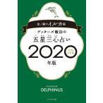 ゲッターズ飯田の五星三心占い2020年版 金 銀のイルカ座