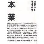 本業 タレント本50冊・怒涛の誉め殺し! / 水道橋博士