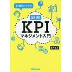 2時間でわかる図解KPIマネジメント入門 / 堀内智彦