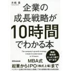企業の成長戦略が10時間でわかる本/木嶋豊
