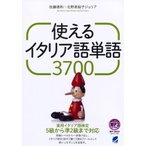 ショッピングイタリア 使えるイタリア語単語3700/佐藤徳和/北野美絵子ジュリア