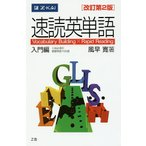速読英単語 入門編 改訂第2版/風早寛