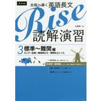 合格へ導く英語長文Rise 読解演習 3/大西純一