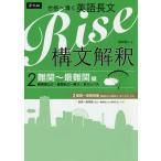 合格へ導く英語長文Rise 構文解釈 2/越智睦人