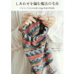 しあわせを編む魔法の毛糸 マルティナさんのお話とOpal毛糸の作品集/梅村マルティナ