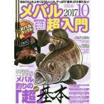 メバル超入門 Vol.10(2017)