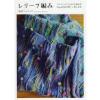 レリーフ編み マルティナさんが生み出すOpal毛糸の新しい楽しみ方/梅村マルティナ