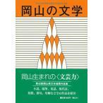 岡山の文学 岡山県文学選奨作品集 平成19年度