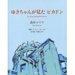 ゆきちゃんが見たピカドン / 森本マリア / 彩瀬ひよ子 / 子供 / 絵本