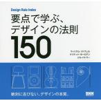 要点で学ぶ、デザインの法則150 Design Rule Index/ウィリアム・リドウェル/クリティナ・ホールデン/ジル・バトラー