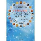 """Yahoo!BOOKFANプレミアムマヤ暦占星術で""""なりたい自分""""を叶える! ありのままの自分を知って運命を変える方法 マヤの神様が教えてくれる「20の運命」使命と才能からキャリアに恋愛"""