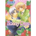 Honey Days/石丸博子