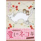 うぐいす姉妹愛しのネコ本 可愛いハナちゃんたち / TONO / うぐいすみつる