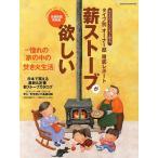 薪スト-ブが欲しい 特集憧れの 家の中の焚き火 生活 日本で買える最新   八重洲出版