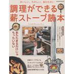 調理ができる薪ストーブ読本 特集定番ストーブアルバム/薪ストーブで作る簡単おうちごはんレシピ