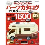 キャンピングカーパーツカタログ 2015