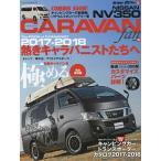 NISSAN NV350 CARAVAN fan vol.5