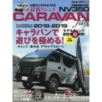 NISSAN NV350 CARAVAN fan vol.6