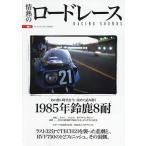情熱のロードレース Vol.1