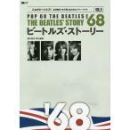 ビートルズ・ストーリー1968 POP GO THE BEATLES/藤本国彦