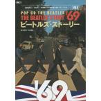 ビートルズ・ストーリー1969 POP GO THE BEATLES/藤本国彦