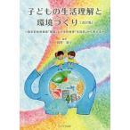 子どもの生活理解と環境づくり 就学前教育領域「環境」と小学校教育「生活科」から考える / 岡野聡子