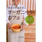 Yahoo!BOOKFANプレミアム恵泉女学園大学のオーガニック・カフェ 女子大生が育てて創ったオリジナルレシピ/恵泉女学園大学/レシピ