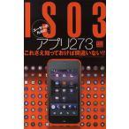 ショッピングis03 IS03ユーザーのためのアプリ273