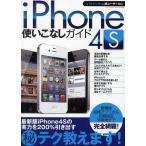 iPhone4S使いこなしガイド 実力を200%引き出すマル秘テク教えます!