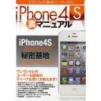 iPhone4S裏マニュアル 自分の趣味を全部iPhone4Sに詰め込んでみませんか? / タブロイド