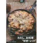 塩山舞の「ニトスキ」レシピBOOK みんな大好きニトリのスキレット/塩山舞/レシピ