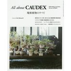 All about CAUDEX 塊根植物のすべて Odd‐looking,but lovely…We love CAUDEX!/横町健