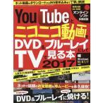 YouTubeとニコニコ動画をDVD&ブルーレイにしてTVで見る本 2017
