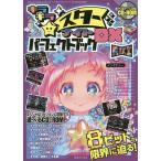 キラキラスターナイトDXパーフェクトブック/RIKI/ゲーム