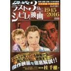 エンタ・ムービーラスト3分にシビレた映画1945⇒2016/桂千穂