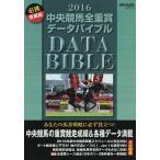 中央競馬全重賞データバイブル 2016