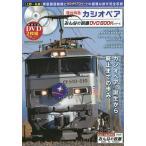 ショッピング鉄道 寝台特急カシオペア 車窓展望・カシオペアスイート〈メゾネットタイプ〉乗車映像〈上野〜札幌〉 みんなの鉄道DVD BOOKシリーズ