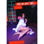 月刊NEO 中村中 特装版