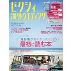 Yahoo!BOOKFANプレミアムゼクシィ海外ウエディング 2016Summer & Autumn