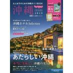 じゃらん沖縄 大人女子のための沖縄ガイドBOOK 2019  リクル-ト